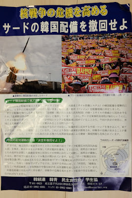 Anti-THAAD pamphlet by a North-Korea-aligned Japanese Korean group in Tokyo.