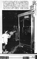 週刊読売1998年11月29日号グラビア「金魚ボックス?」