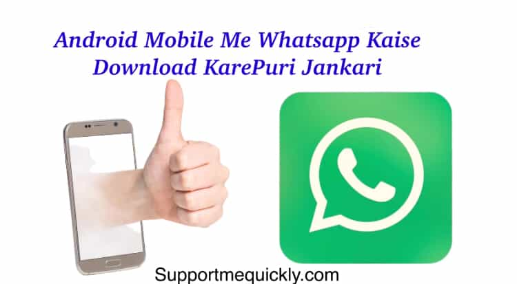 Android Mobile Me Whatsapp Kaise Download Kare ?