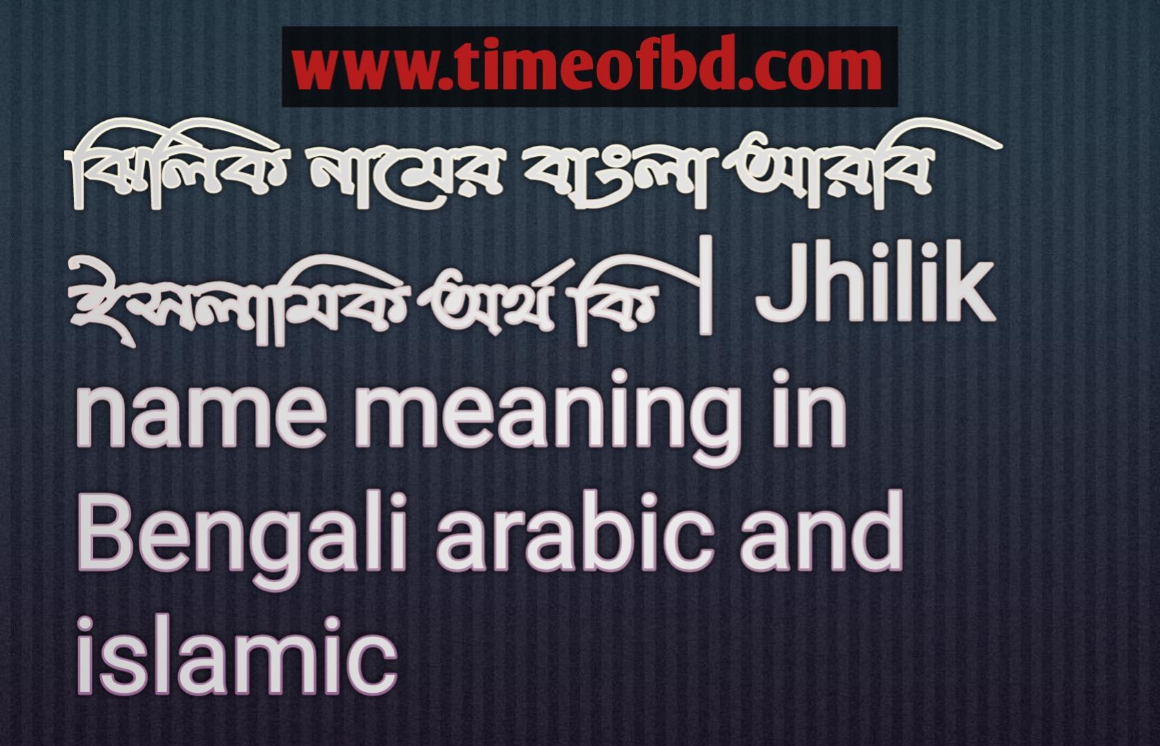 ঝিলিক নামের অর্থ কি, ঝিলিক নামের বাংলা অর্থ কি, ঝিলিক নামের ইসলামিক অর্থ কি, Jhilik name meaning in Bengali, ঝিলিক কি ইসলামিক নাম,