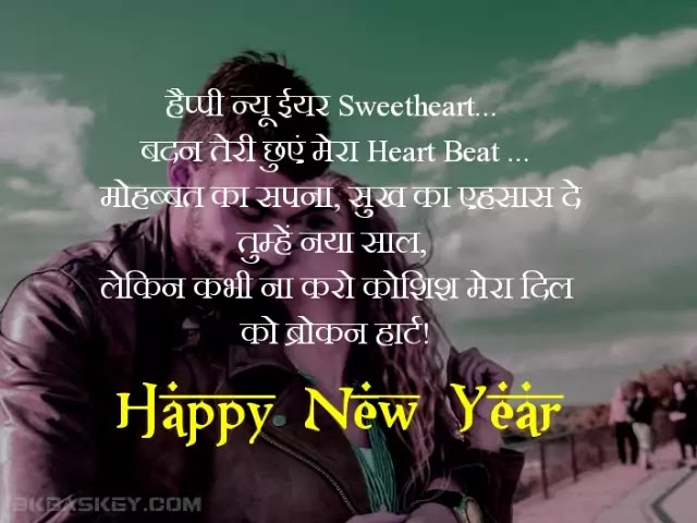 Happy New Year wishes shayari for love