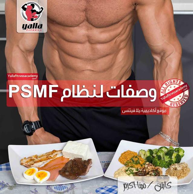 وصفات طهى لنظام PSMF