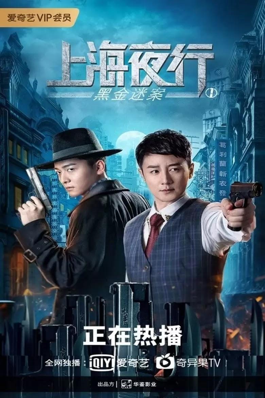The Bund 2021 China Tommy Wai-Tak Lor Dian Jiang Li Wei-Jian Zhang Zhuowen  Crime, Thriller