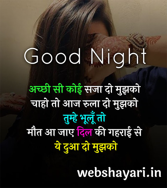 goodnight status ideas