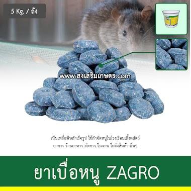 ยาเบื่อหนู ZAGRO