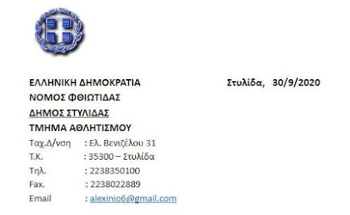 Ενίσχυση του Μαζικού Αθλητισμού στο Δήμο Στυλίδας με Δωρεάν Προγράμματα