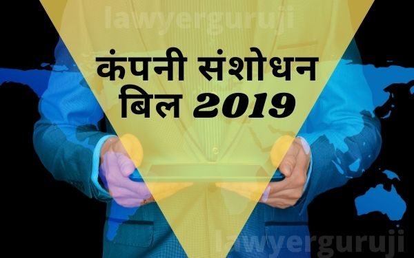 company amendment bill 2019 in hindi