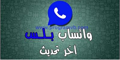تحميل الواتس اب بلس اخر اصدار 2018 whatsapp plus الازرق