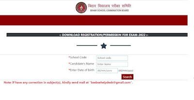 डाउनलोड करें Bihar Board 10th Final Registration Card 2022 Download pdf biharboardonline.com BSEB 10th Registration Card