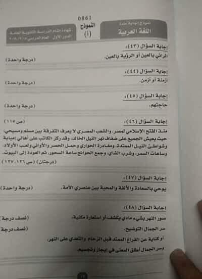 تحميل نموذج امتحان اللغه العربيه الرسمى بالاجابات للصف الثالث الثانوي , اجابة امتحان اللغه العربيه للثانوية العامة