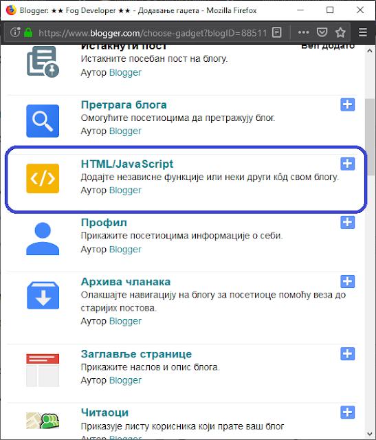 HTML/JavaScript Blogger vidžet