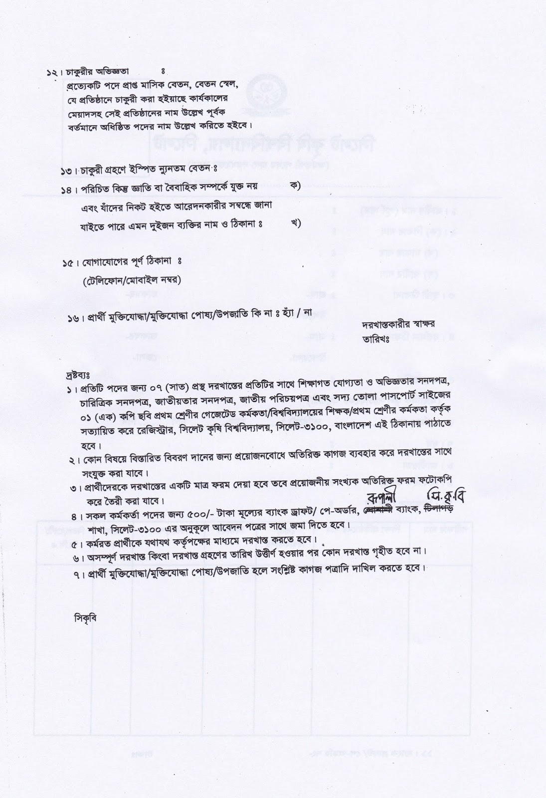 Sylhet Agricultural University (SAU) Officer Application Form