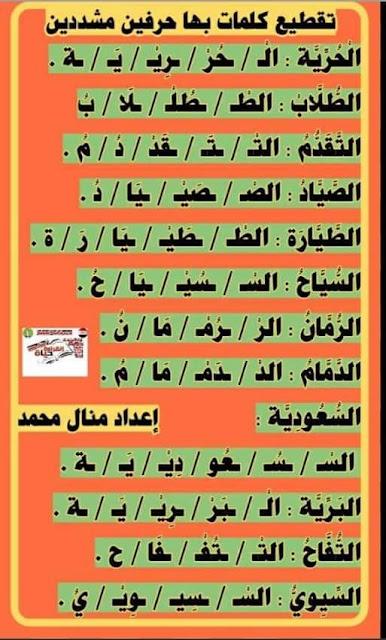 لغة عربية |  تحليل الكلمات مهم لطلبة الصفوف الإبتدائية %25D8%25AA%25D8%25AD%25D9%2584%25D9%258A%25D9%2584%2B%25D8%25A7%25D9%2584%25D9%2583%25D9%2584%25D9%2585%25D8%25A7%25D8%25AA%2B%25286%2529