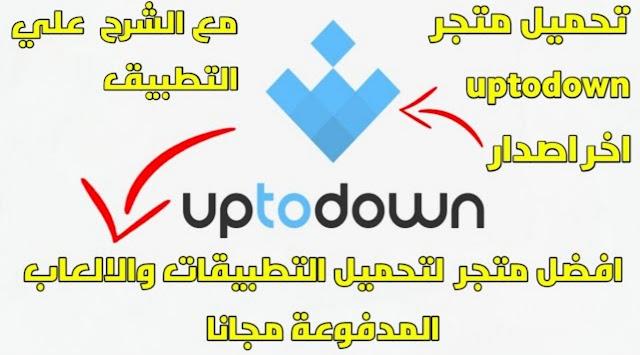 تحميل uptodown للاندرويد من ميديا فاير اخر اصدار