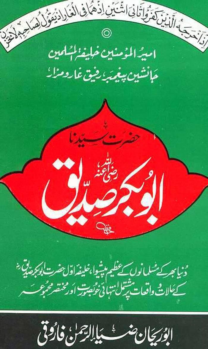 Hazrat Abu Bakr e Sideeq Radi Allahu Anhu