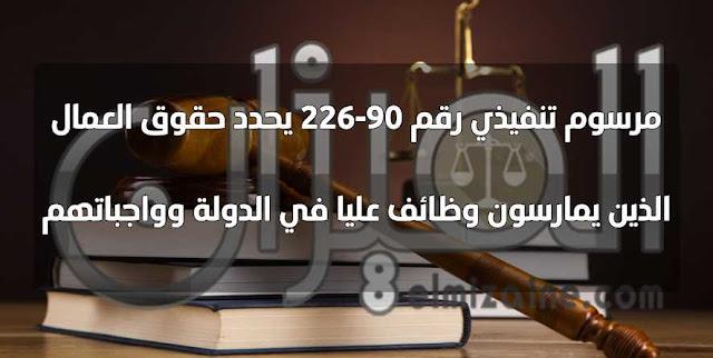 مرسوم تنفيذي رقم 90-226 يحدد حقوق العمال الذين يمارسون وظائف عليا في الدولة وواجباتهم PDF