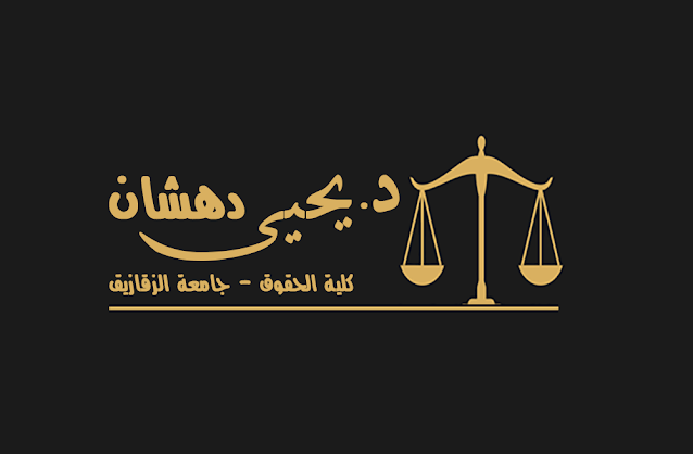المواعيد القانونية  في القانون المدني