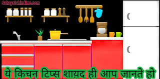 Easy-kitchen-tips