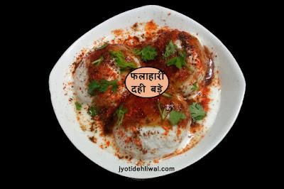 व्रत वाले फलाहारी दही बड़े (vrat ke dahi vada)