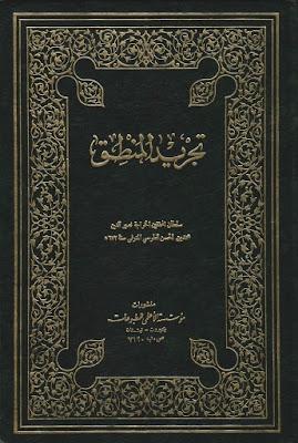 تحميل كتاب تجريد المنطق - نصير الدين الطوسي