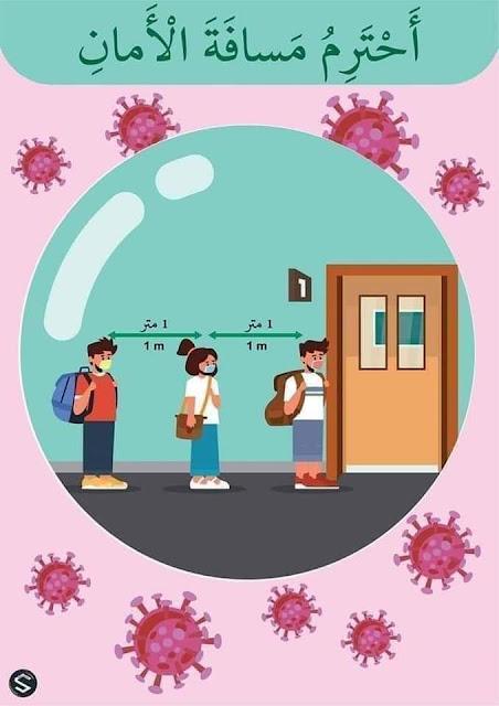 بطاقات تحسيسية للوقاية من فيروس كورونا