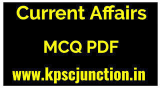 SBK KANNADA CURRENT AFFAIRS  NOTES OCTOBER 15,2019