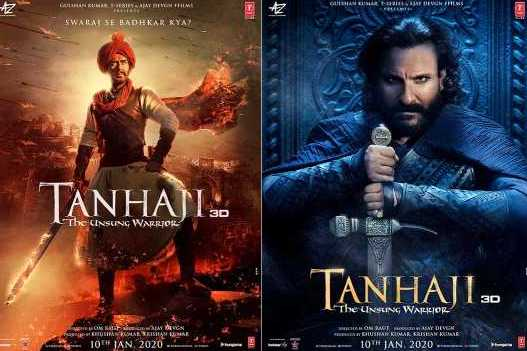 Tanhaji Total Box Office Collection Report | ताण्हाजी 2020