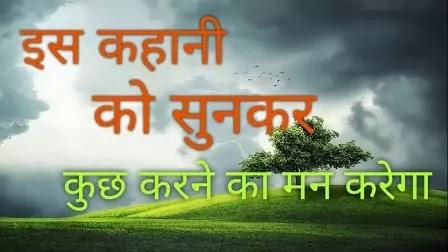 इस कहानी को पढ़कर  कुछ करने का मन करेगा , motivational story in hindi