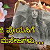 ಮಾಜಿ ಪ್ರೇಯಸಿಗೆ 50 ಮೆಸೇಜಗಳು : Sad Love Messages in Kannada - Sad Love Quotes in Kannada