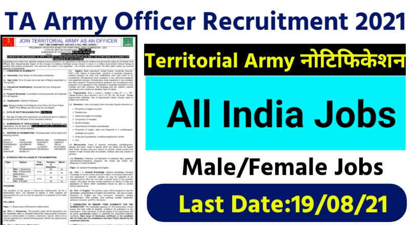 Territorial Army Officer Recruitment 2021,TA Army Recruitment 2021,TA Army Officer Salary,TA Army Notification,TA Army Apply Online