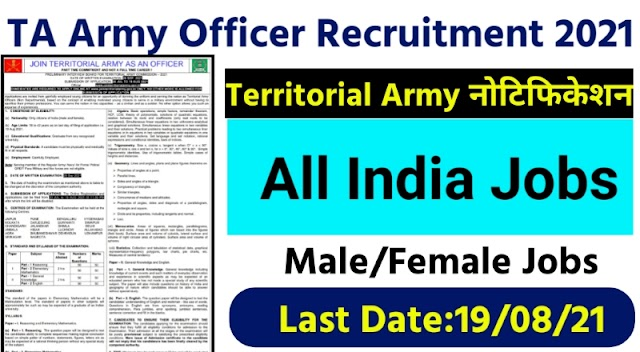 Territorial Army Officer Recruitment 2021@jointerritorialarmy.gov.in