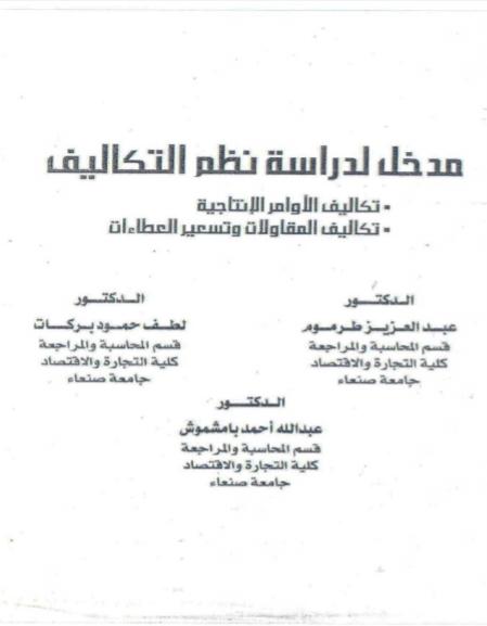 تحميل كتاب نظم الجودة في المختبرات pdf