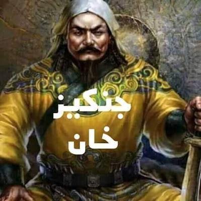 قصص من التاريخ المغول يبيدون مناصريهم خائني مسلمي خراسان