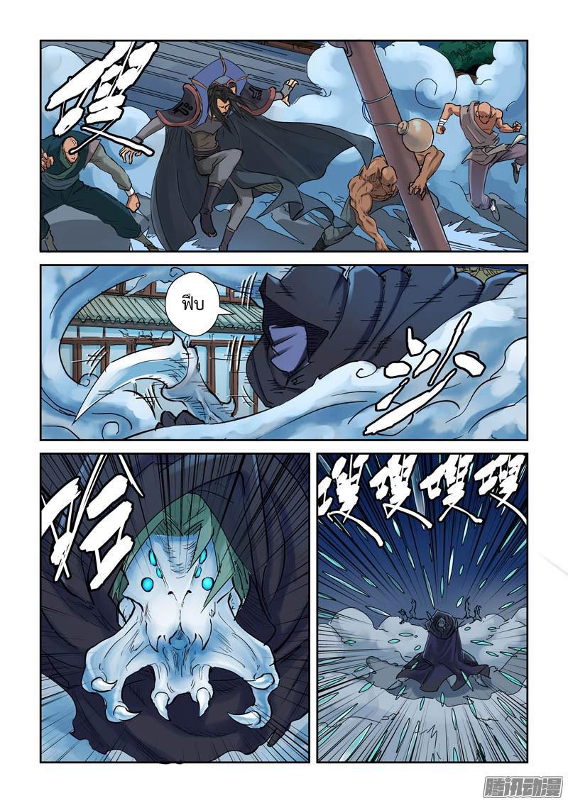 อ่านการ์ตูน Tales of Demons and Gods 131 ภาพที่ 5