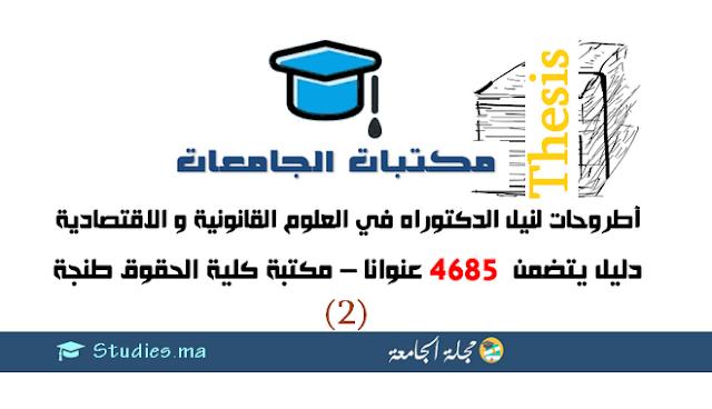 دليل أطروحات لنيل الدكتوراه متوفرة بكلية العلوم القانونية والإقتصادية والاجتماعية بطنجة | 4685 عنوانا (الجزء 2)