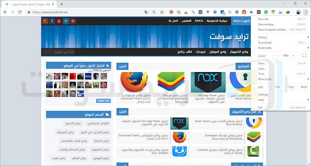 متصفح جوجل كروم للكمبيوتر مجاناً التحديث الأخير