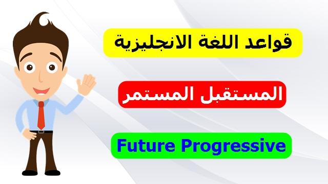 الدرس الخامس : المستقبل المستمر في اللغة الانجليزية Future Progressive