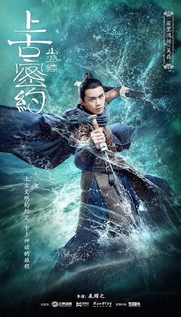 Chinese Bestiary cast wu lei