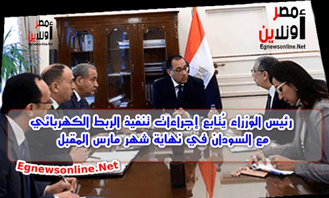 رئيس الوزراء يُتابع يتابع إجراءات تنفيذ الربط الكهربائي مع السودان في نهاية شهر مارس المقبل,معلومات,وزارة الكهرباء,السودان,مصر,اخبار,عاجل,تنفيذ,