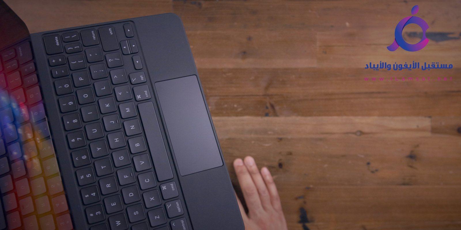 اَبل : كيفية استخدام اختصارات Magic Keyboard على iPad Air و iPad Pro