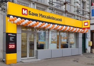 Банк Михайловский, мнение Фридриха Поллака