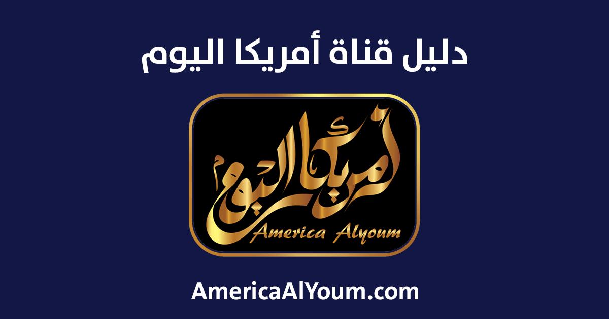 دليل قناة أمريكا اليوم - لمساعدة الجالية العربية في أمريكا