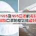 KN95及N95口罩的差别,哪款口罩防疫功能最好?