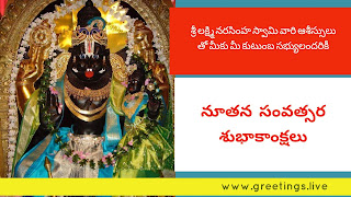 Lord Sri Lakshmi Narasimha Swamy Greetings New Year 2018 wishes in Telugu Language
