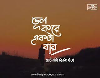 সুহৃদ শারদীয়া ফন্ট দিয়ে করা বাংলা টাইপোগ্রাফি ডিজাইন দেখুন। The Best Bangla Typography Design with pre font