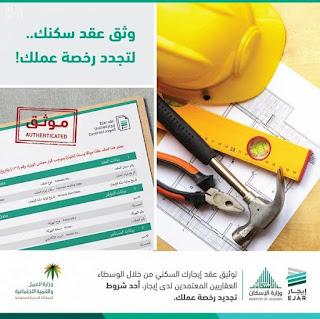 """وزاتي العمل والإسكان تعلنان ربط إصدار أو تجديد رخص العمل بتوثيق عقد الإيجار السكني في شبكة """"إيجار"""""""