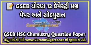 GSEB HSC Chemistry Answer Key 2020