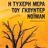 Η τυχερή μέρα του Γκούντερ Νόιμαν, Χρήστος Ντεκίδης