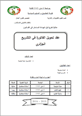 مذكرة ماستر: عقد تحويل الفاتورة في التشريع الجزائري PDF