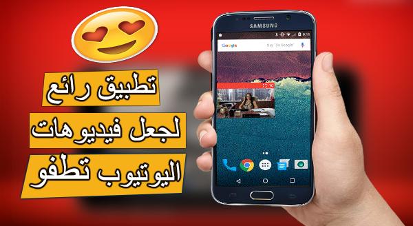 تطبيق رائع سيجعل فيديوهات اليوتيوب تطفو في هاتفك الذكي (أنصحك بتجربيه)